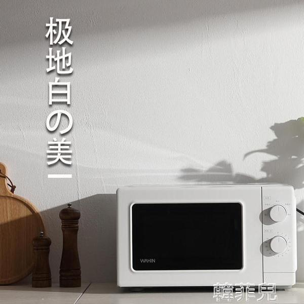 微波爐 美的華凌微波爐家用小型智慧轉盤式迷你官方款HM2001特價款 MKS韓菲兒