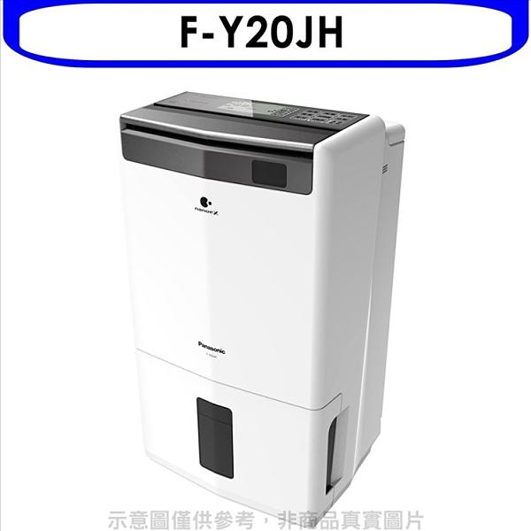 Panasonic國際牌【F-Y20JH】10公升/日除濕機