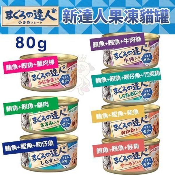 『寵喵樂旗艦店』【24罐組】PETLINE新達人果凍貓罐80g.多種口味可選.貓罐頭