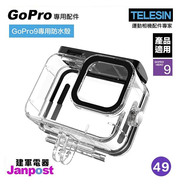 TELESIN Gopro hero 9 專用配件 防水殼 潛水殼 保護殼 45米深度防水 建軍電器
