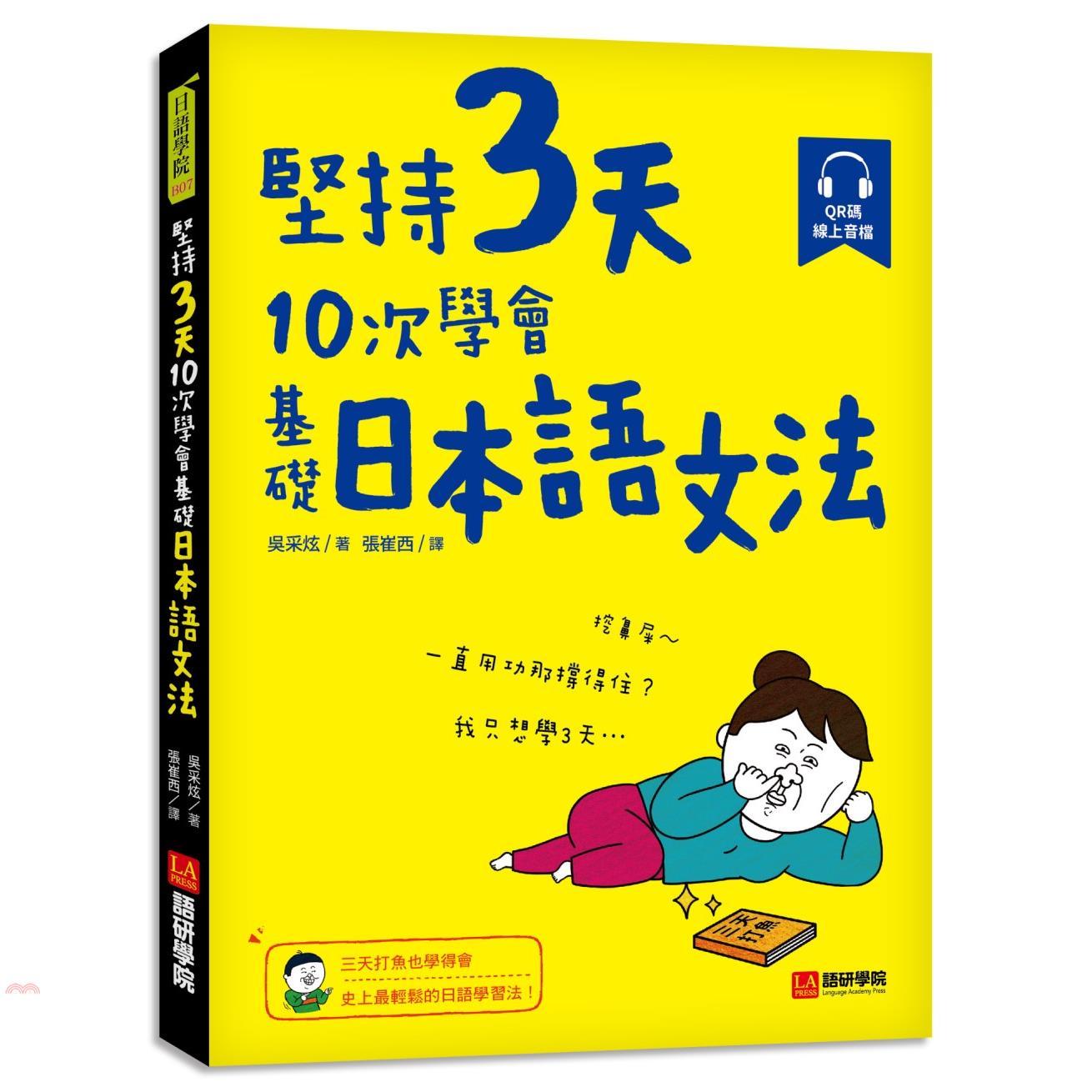 堅持3天,10次學會!基礎日本語文法:三天打魚也學得會,史上最輕鬆的日語學習法!(附QR碼線上音檔)[79折]