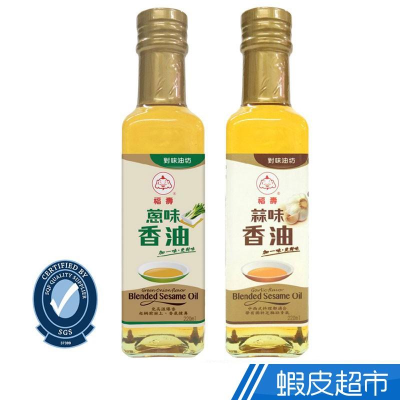 福壽 對味油坊(蒜味香油/蔥味香油) 220ml 百年品牌 天然食材萃取 現貨 蝦皮直送