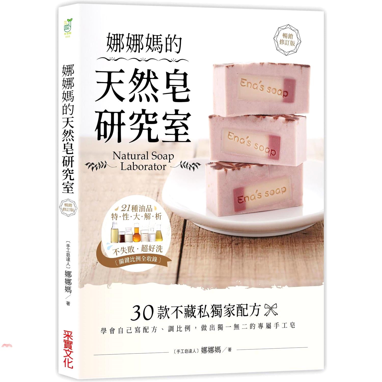 娜娜媽的天然皂研究室【暢銷修訂版】:30款不藏私獨家配方,學會自己寫配方、調比例,做出獨一無二的專屬手工皂[79折]