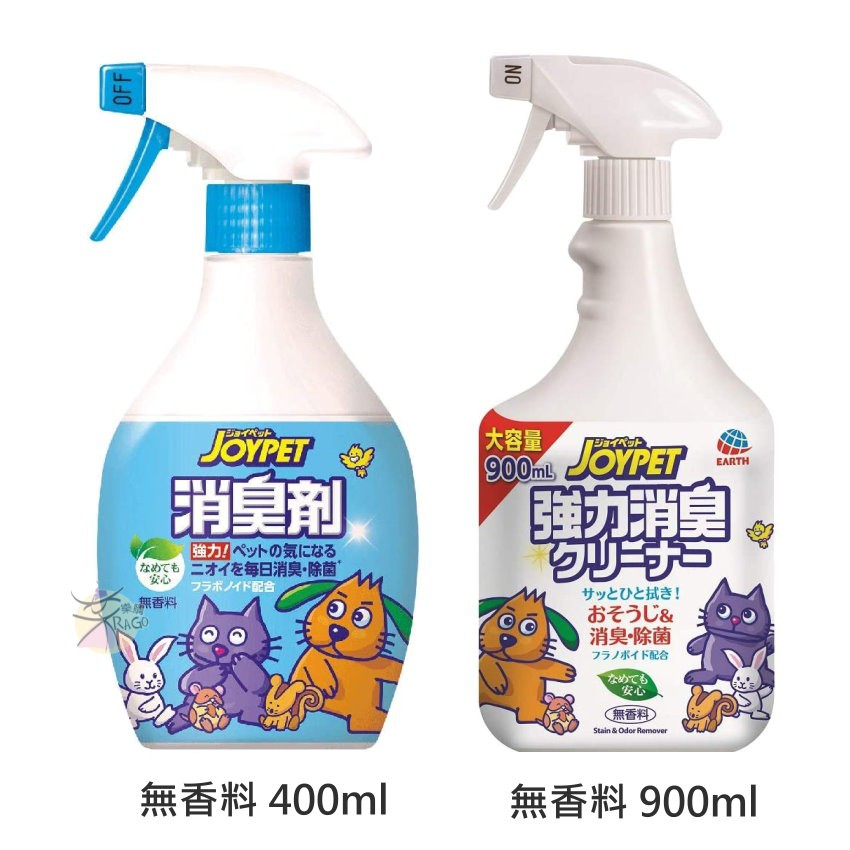 JOYPET 寵物專用 強力消臭噴霧 【樂購RAGO】 日本製