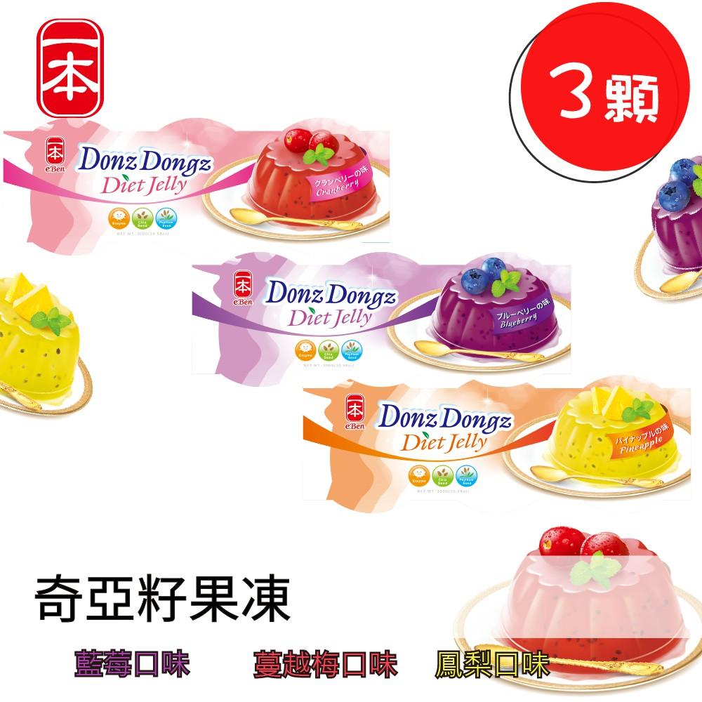 【一本】Donz Dongz新食感奇亞籽果凍 100g x 3顆 纖纖健康又好吃
