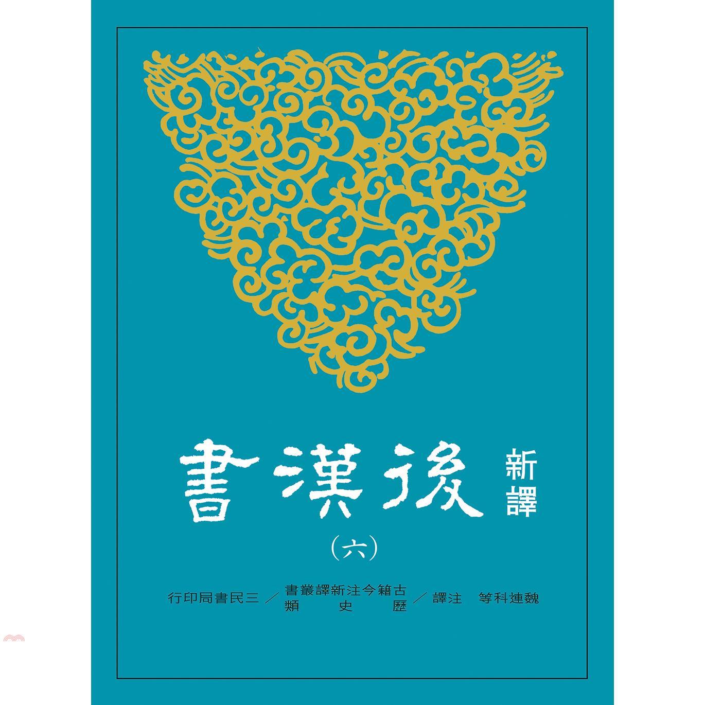 《三民》新譯後漢書(六)傳(5)[79折]