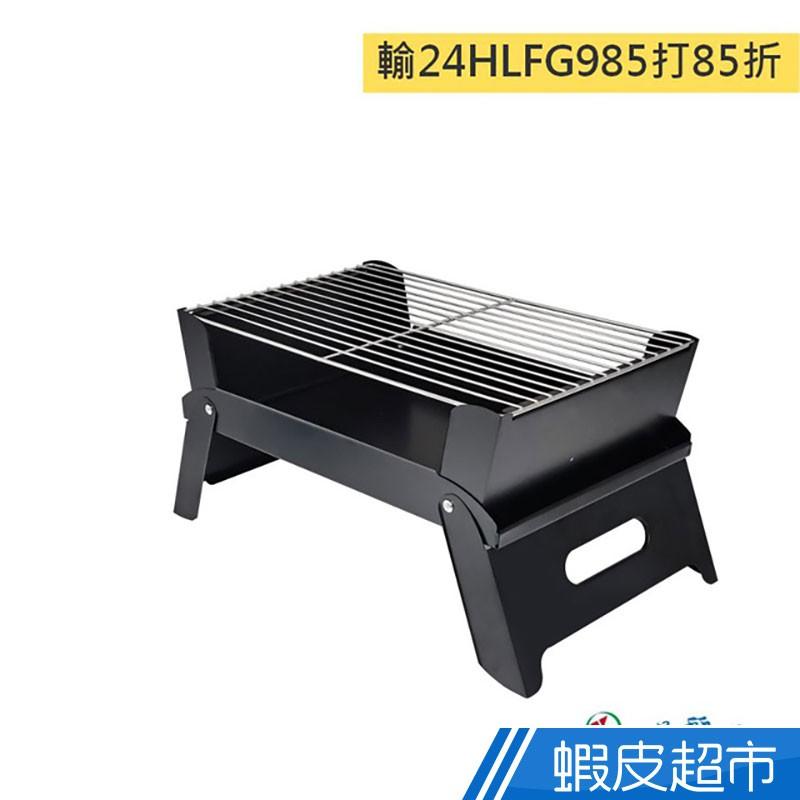 保麗晶 折疊日式燒烤爐 廠商直送 現貨