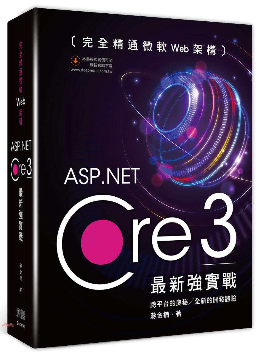 《深智數位》完全精通微軟Web架構:ASP.Net Core 3最新強實戰[79折]