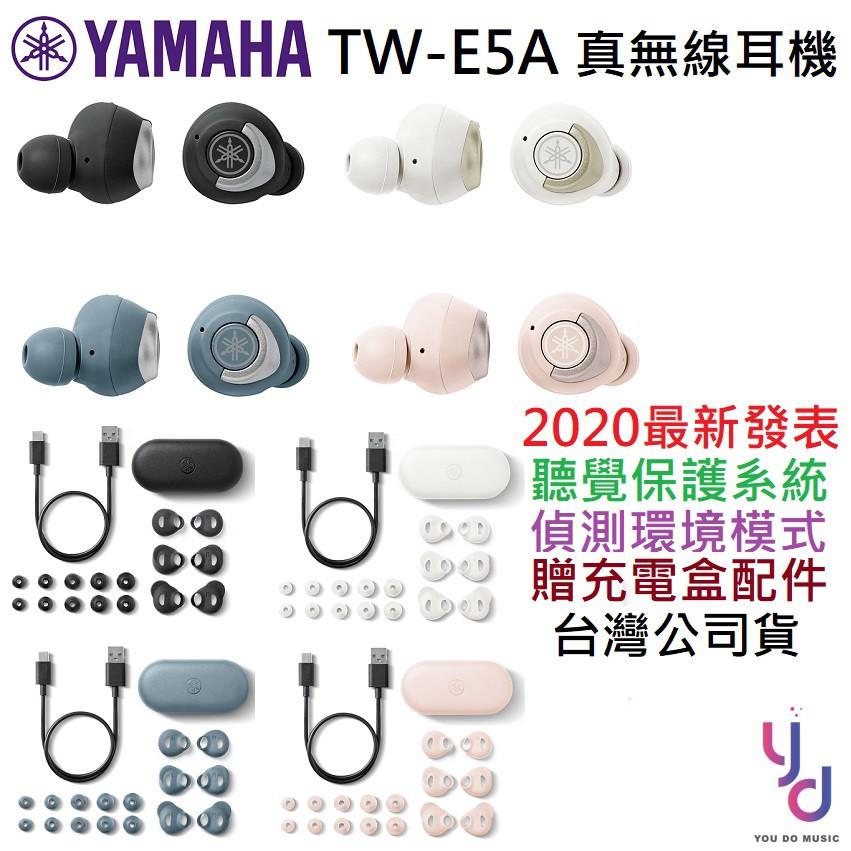 Yamaha TW-E5A E5 真無線 藍芽 耳道式 耳機 語音 公司貨 贈充電盒/充電線/耳套組