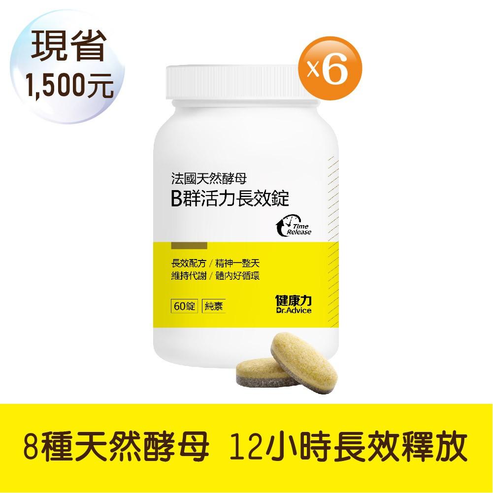 【健康力】法國天然酵母B群活力長效錠 60錠/瓶x6瓶 酵母B群、五味子萃取物五味子 8種天然酵母 12小時長效釋放