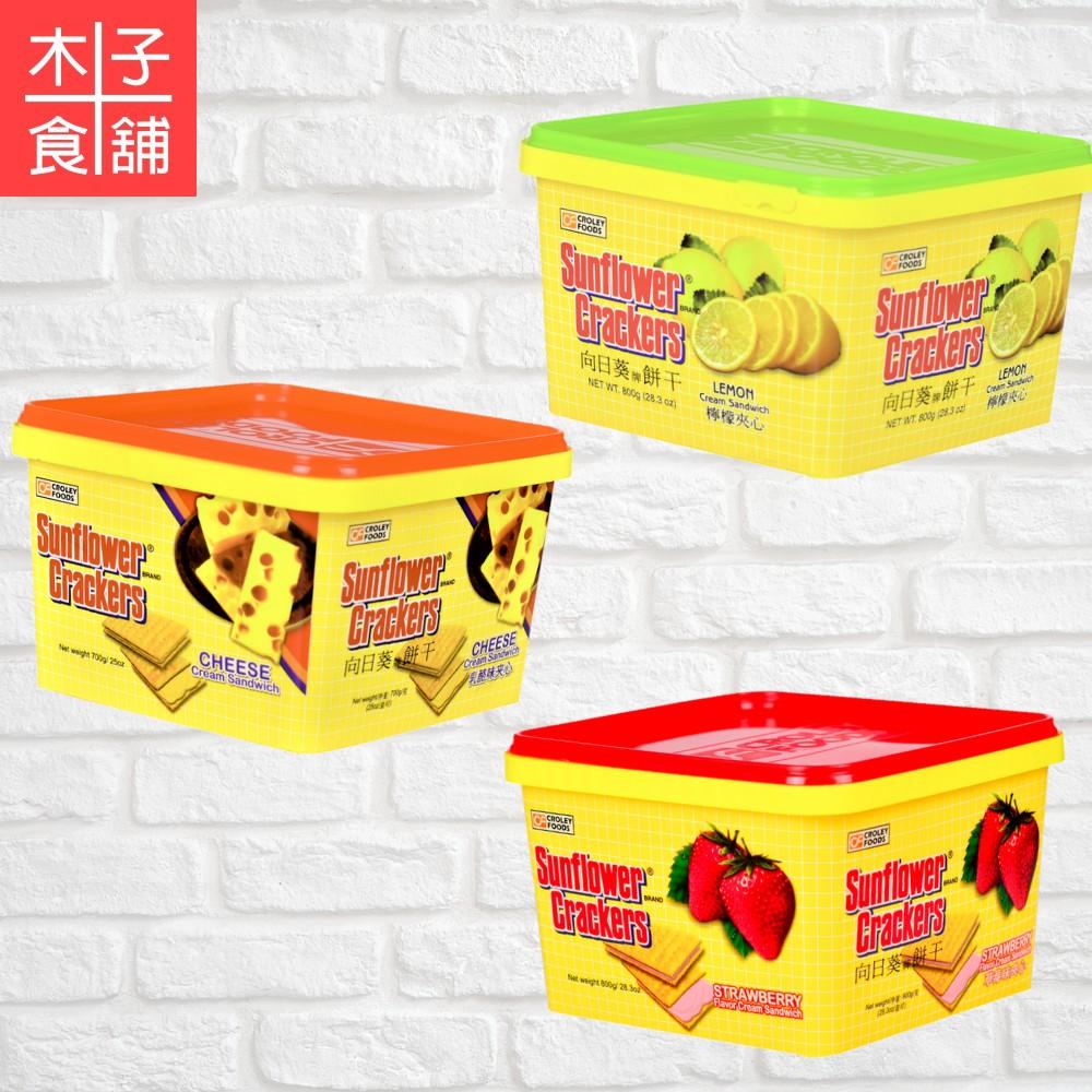 向日葵 夾心餅 起司/檸檬/草莓【木子食舖】