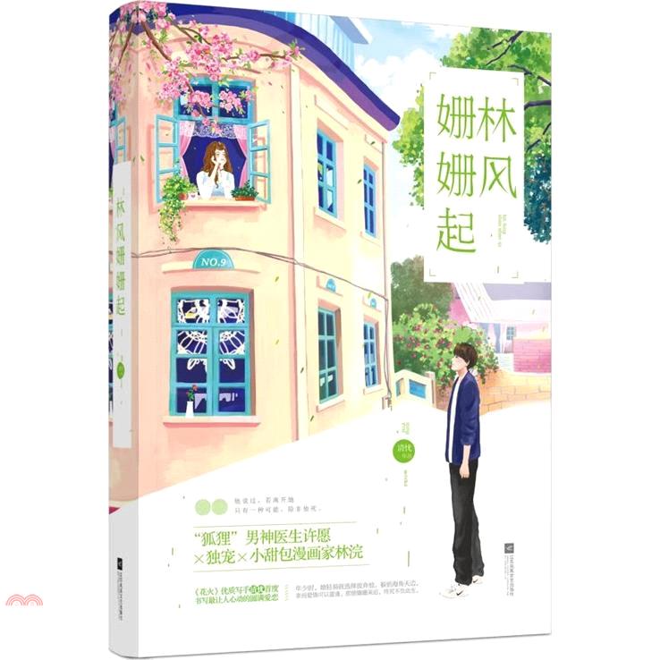 林風姍姍起(簡體書)[5折]