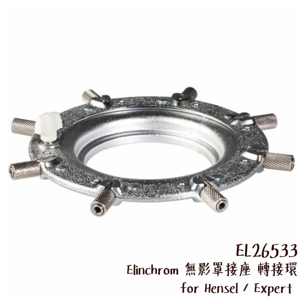 Elinchrom 無影罩接座 棚燈轉接環 for Hensel 漢森卡口 EL26533 [相機專家] [公司貨]