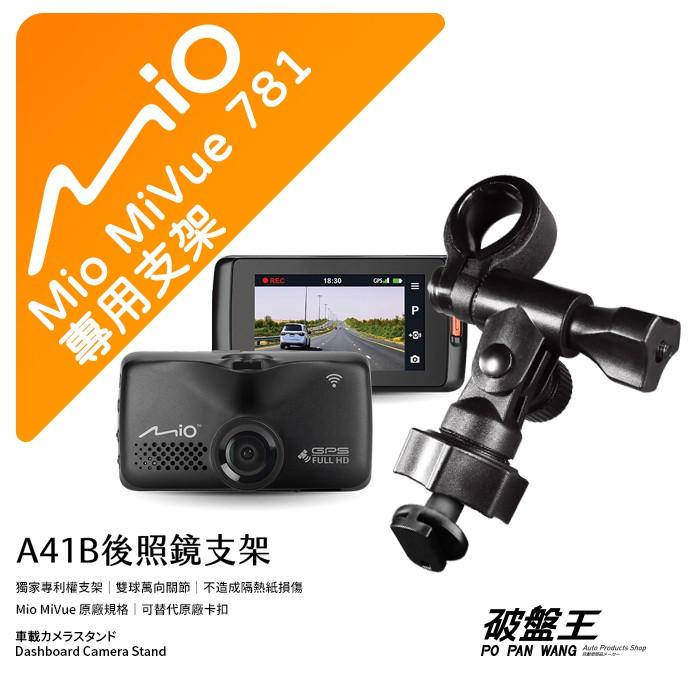 Mio MiVue 781 行車記錄器專用 長軸 後視鏡支架 滑軌接頭支架 後視鏡扣環式支架 後視鏡固定支架 A41B