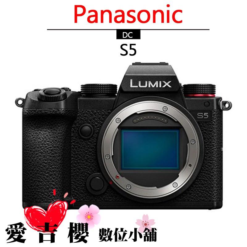 Panasonic LUMIX S5 單機身 公司貨 防滴防塵 登入送原電 全片幅 送128G