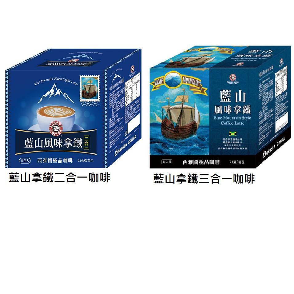 西雅圖藍山風味三合一拿鐵/二合一拿鐵咖啡21g (冷熱皆宜)