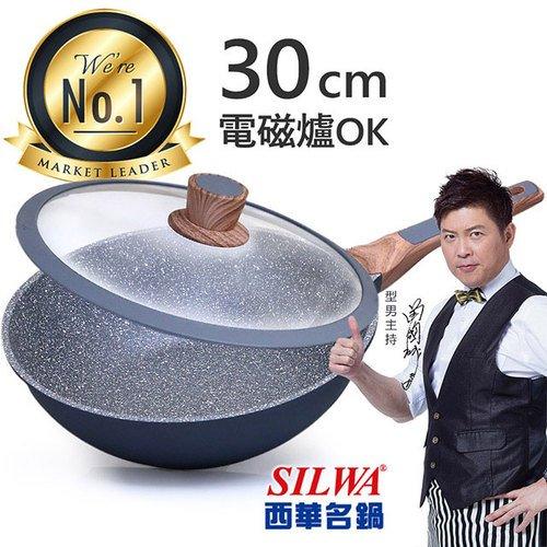 【西華SILWA】西華瑞士原礦不沾炒鍋30cm 電磁爐炒鍋推薦
