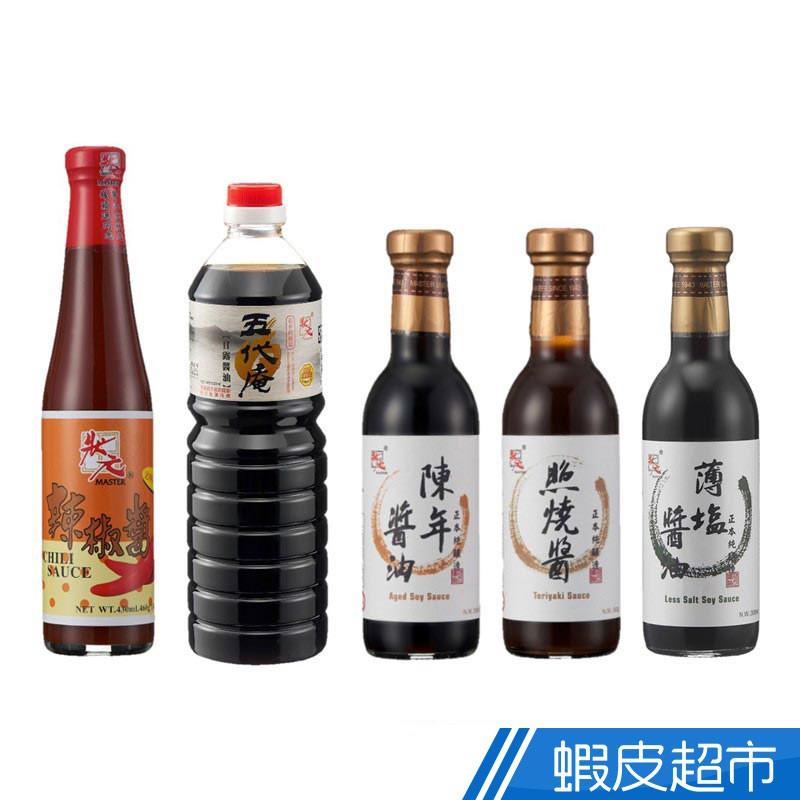 狀元 辣椒醬/五代庵甘露醬油/薄鹽醬油/陳年醬油/照燒醬 現貨 蝦皮直送
