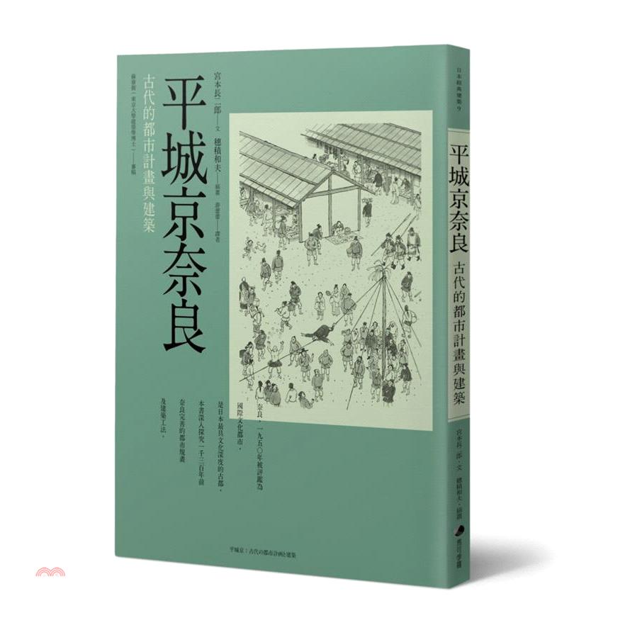 《馬可孛羅文化》平城京奈良:古代的都市計畫與建築[9折]