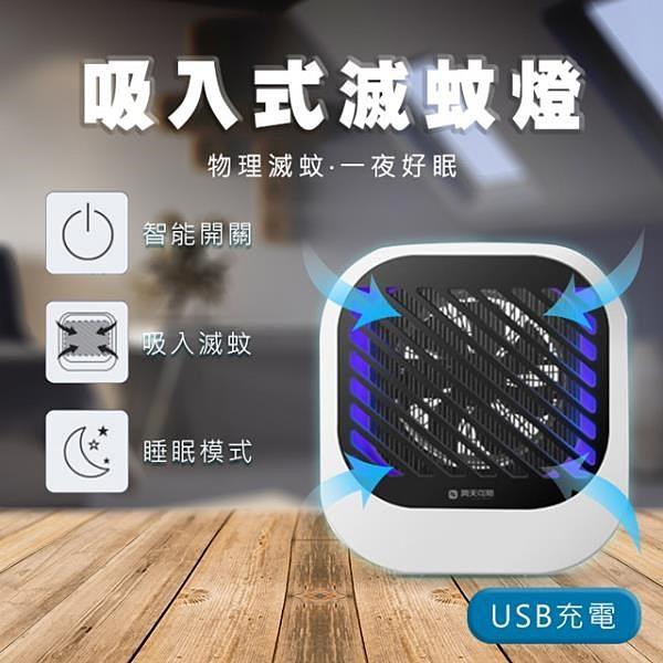 【南紡購物中心】USB靜音捕蚊燈 吸入式滅蚊燈