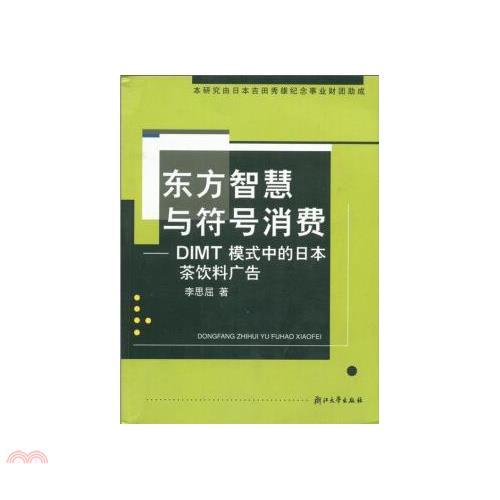 《浙江大學出版社》東方智慧與符號消費:DIMT模式中的日本茶飲料廣告(簡體書)[75折]