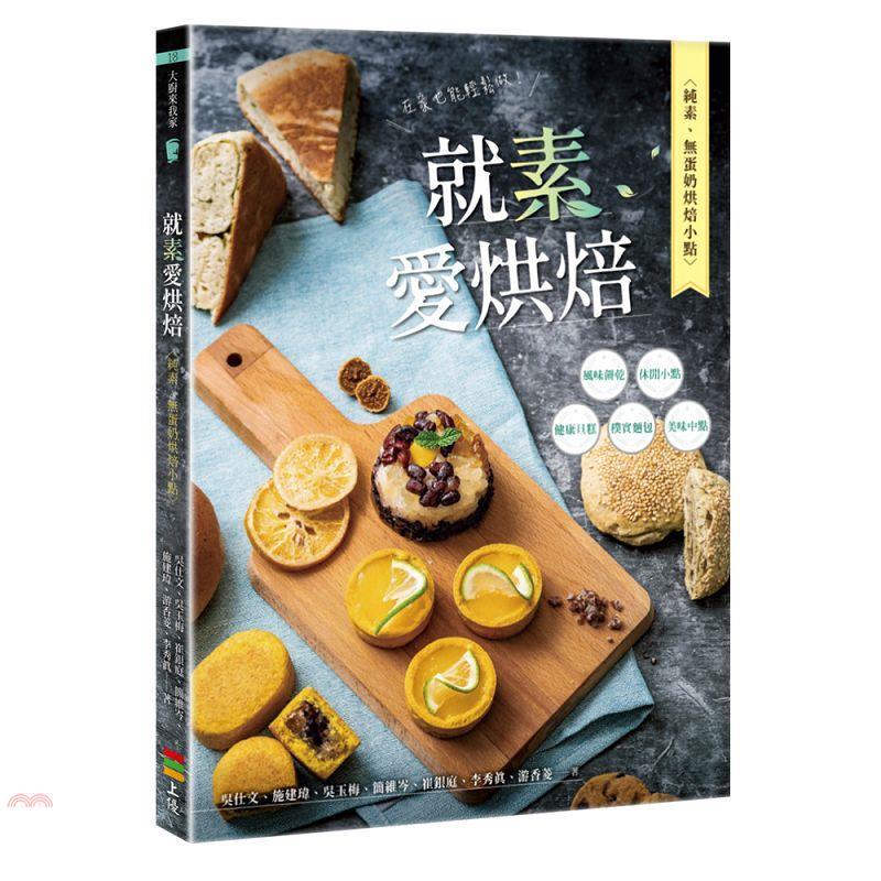《上優文化》就素愛烘焙:純素、無蛋奶烘焙小點[79折]