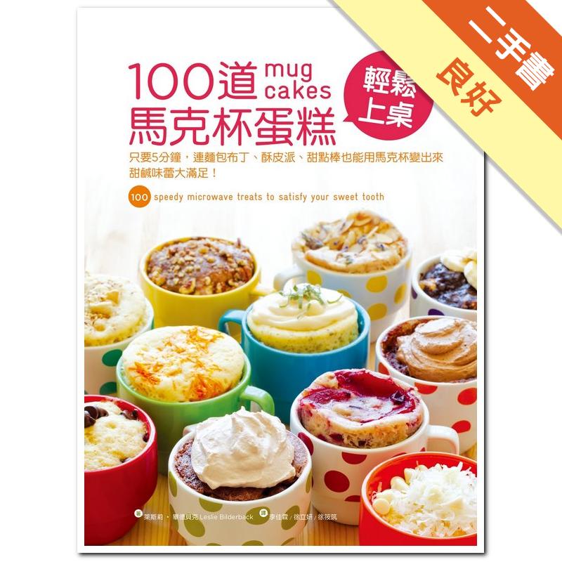 100道馬克杯蛋糕輕鬆上桌:只要5分鐘,連麵包布丁、酥皮派、甜點棒也能用馬克杯變出來,甜鹹味 [二手書_良好] 8298