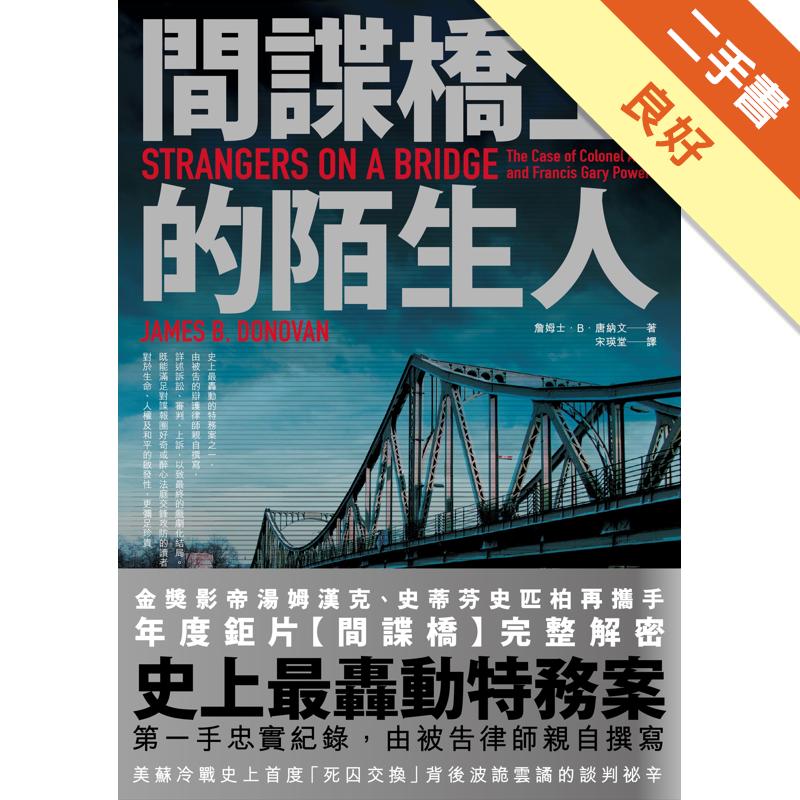 間諜橋上的陌生人 [二手書_良好] 1400