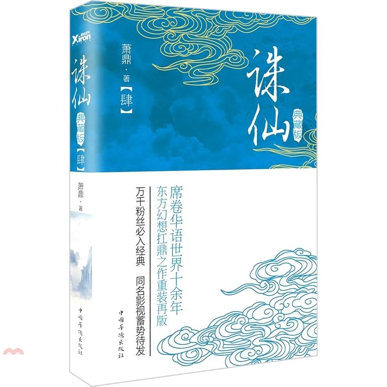 《中國華僑出版社》誅仙4(典藏版)(簡體書)[87折]
