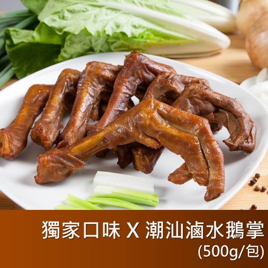 【嘉文鵝品//獨家口味】潮州滷水鵝掌 (500g/包) 豐富膠質
