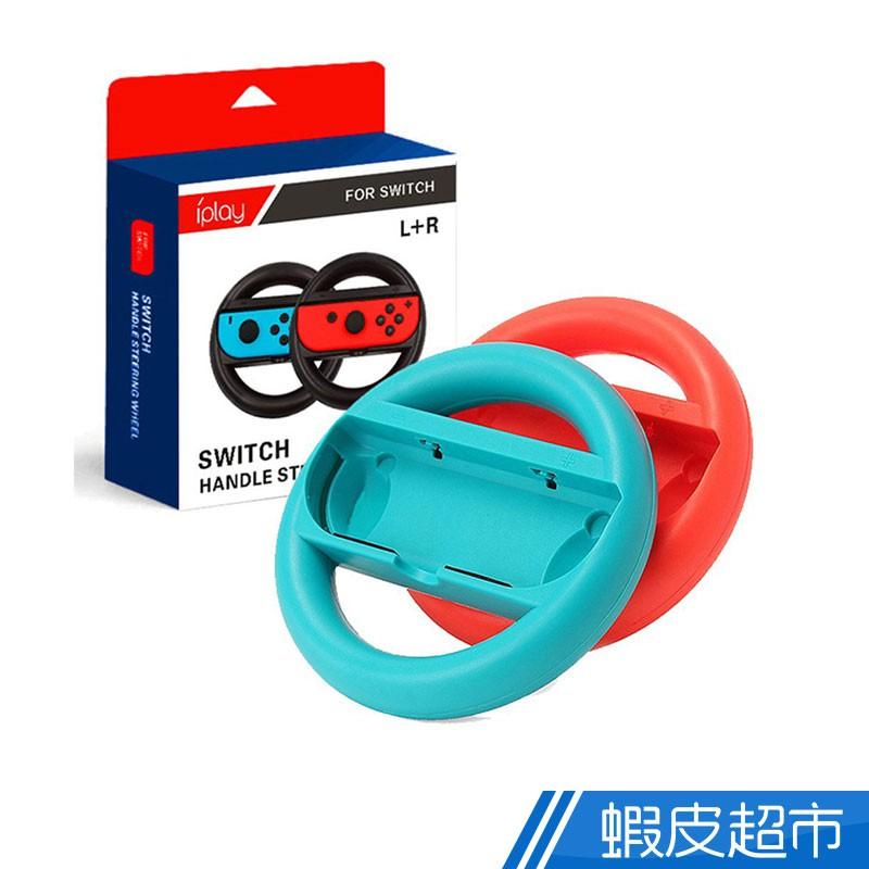 任天堂Switch 副廠Joy-Con手把專用 賽車手把方向盤 (2入) 廠商直送 現貨