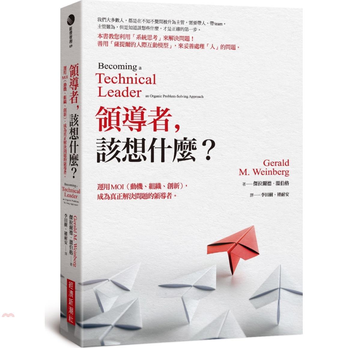 《經濟新潮社》領導者,該想什麼?:運用MOI(動機、組織、創新),成為真正解決問題的領導者[9折]