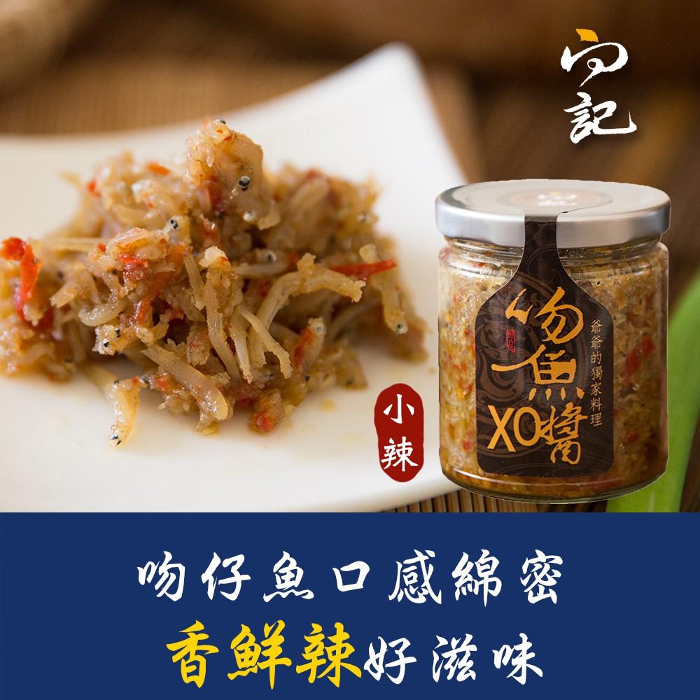 【向記】吻魚XO醬(小辣) 桃園十大伴手禮 XO醬 拌飯 拌麵 辣椒醬 罐頭 無添加 吻仔魚