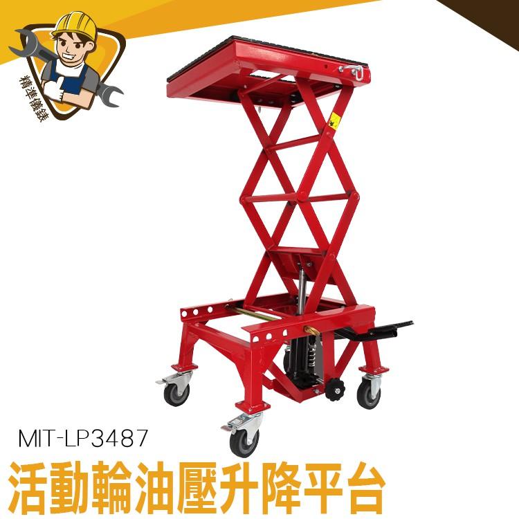 液壓升降機 機車維修架 升降修理架 雙剪式升降車 MIT-LP3487 油壓升降平台 升降機