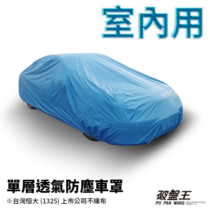 E尺寸車罩 室內防塵透氣不織布車罩 台灣恆大車罩 HONDA 本田 雅歌 TOYOTA 豐田 CAMRY 另有工地款