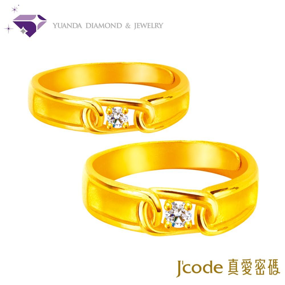 【真愛密碼 七夕】『愛鍊』黃金戒指情人對戒-純金9999國家標準