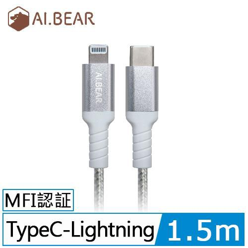 AI.BEAR Type-C to Lightning充電傳輸線1.5M 銀