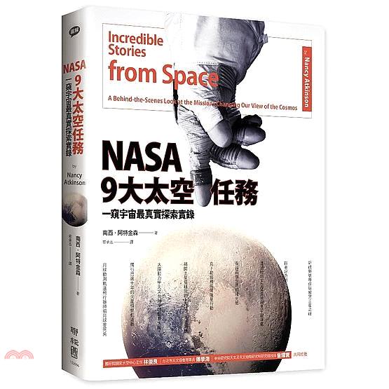 《聯經》NASA 9大太空任務:一窺宇宙最真實探索實錄[79折]