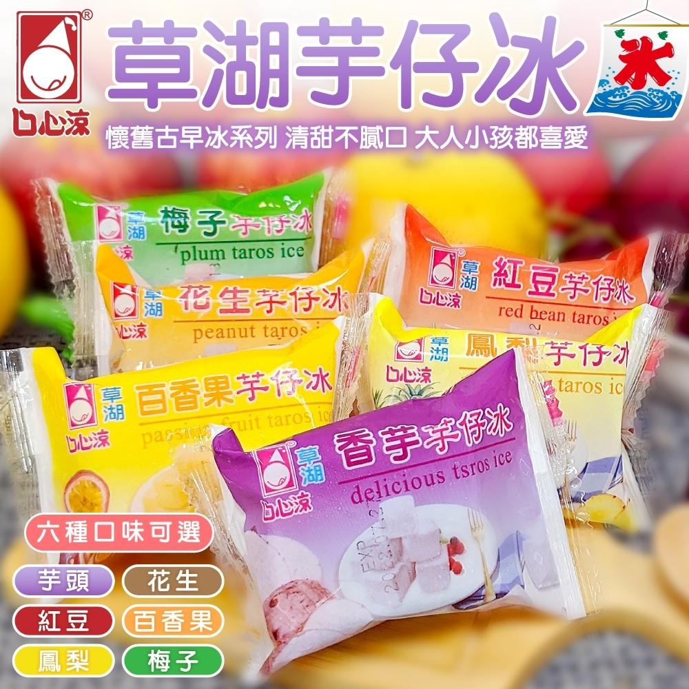 草湖芋仔冰(6種口味)(每顆45g±10%)
