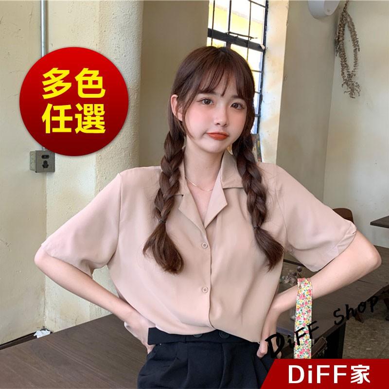 【DIFF】韓版寬鬆西裝領短袖襯衫 休閒百搭 短袖上衣 短袖t恤 女裝 顯瘦上衣 衣服 寬鬆上衣 素T【T269】