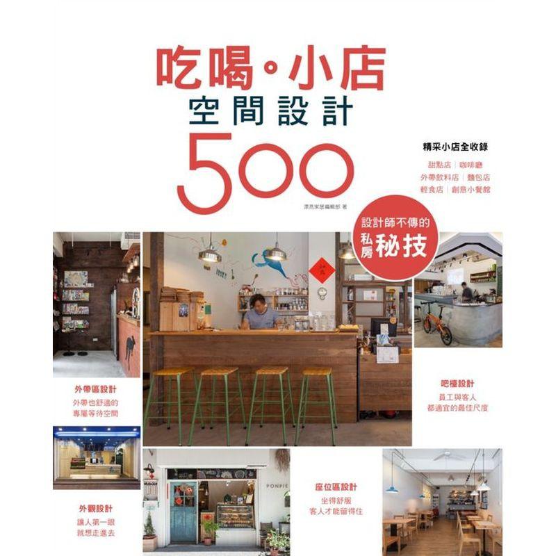設計師不傳的私房秘技:吃喝。小店空間設計500【城邦讀書花園】
