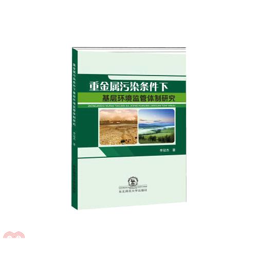 重金屬污染條件下基層環境監管體制研究(簡體書)[5折]