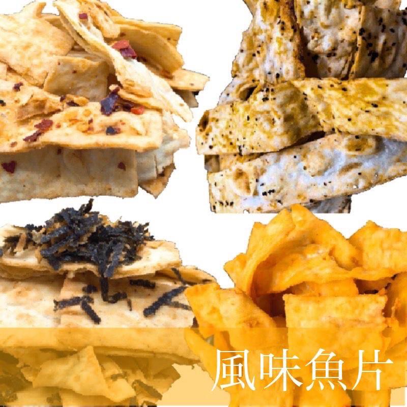 【風味切片系列】鮭魚切片/海苔切片/黑胡椒切片/麻辣切片 120公克裝