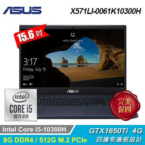 華碩X571LI-0061K10300H黑 i5