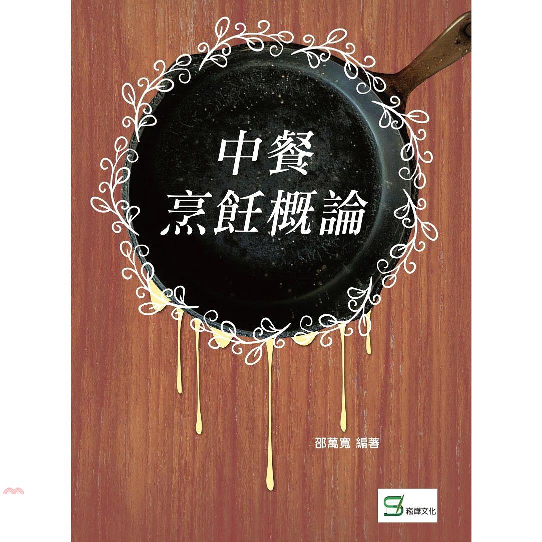 《崧燁文化》中餐烹飪概論[9折]