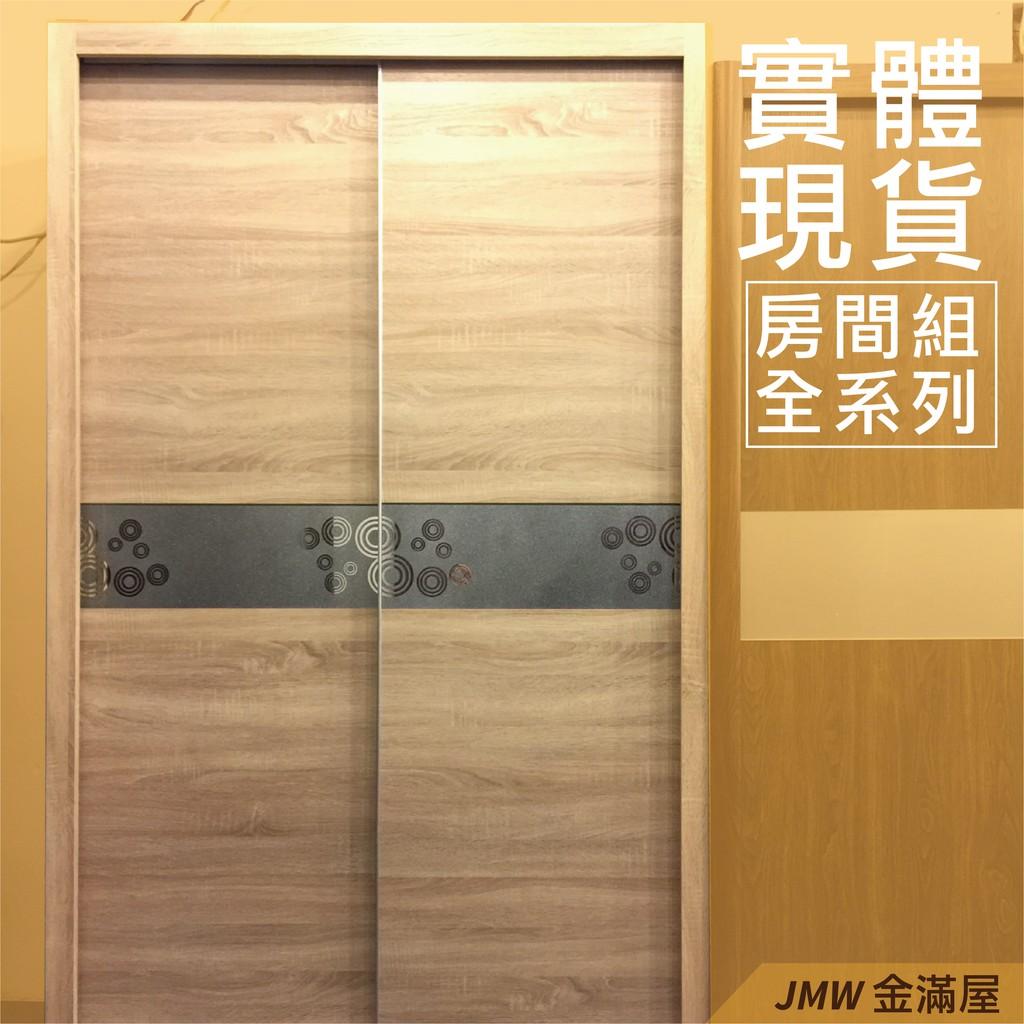 [免運]122cm衣櫃 尺衣櫥【金滿屋】木心板 推門滑門開門 衣服收納 免組裝-F321