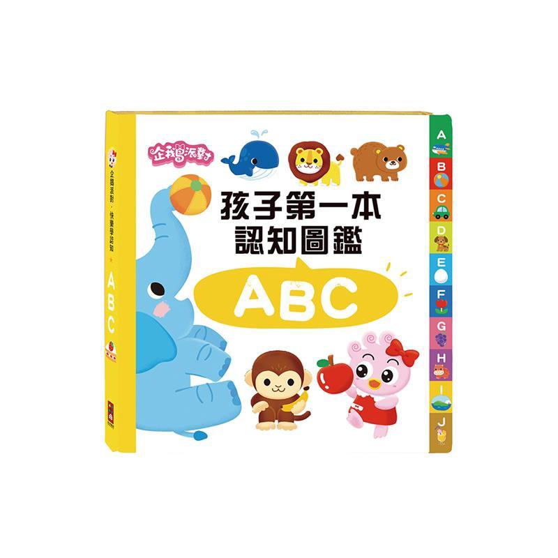 ABC:企鵝派對孩子第一本認知圖鑑[88折]11100884749