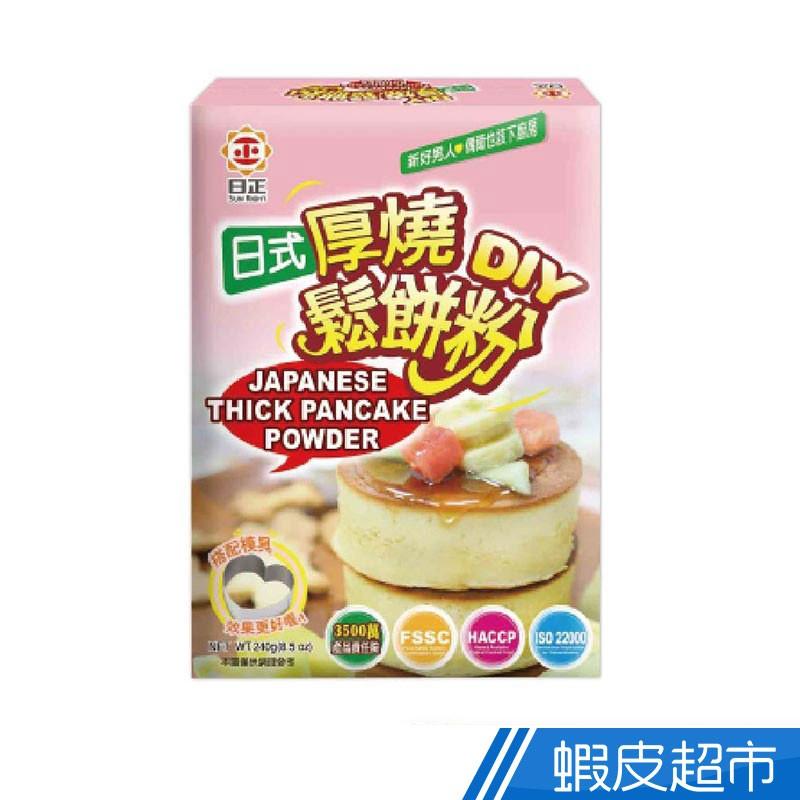 日正食品 日式厚燒鬆餅粉240G 烘焙 DIY 日式鬆餅 現貨 蝦皮直送