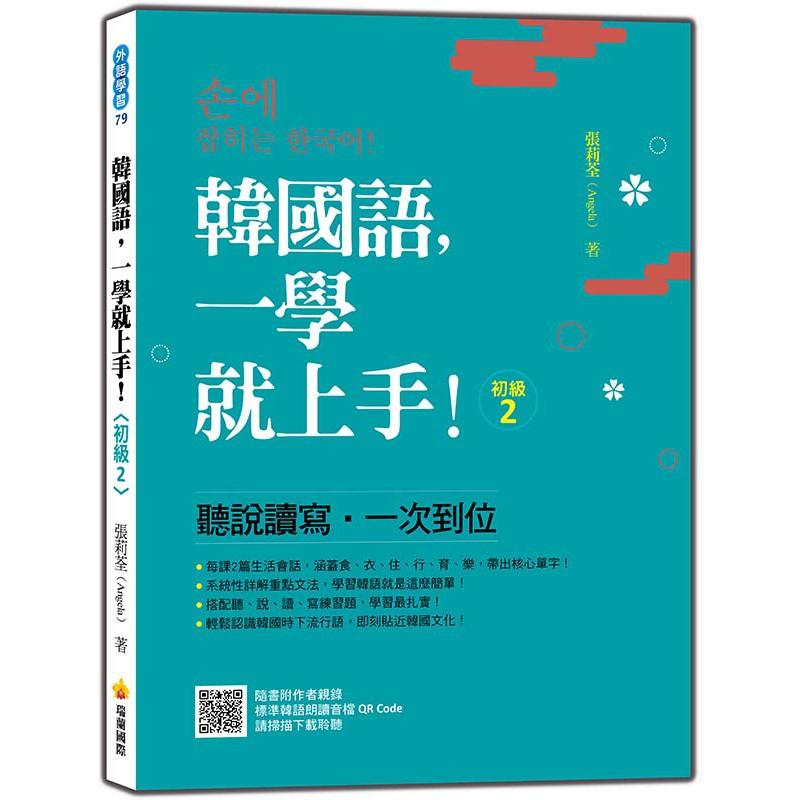 韓國語,一學就上手!〈初級2〉(隨書附作者親錄標準韓語朗讀音檔QR Code)<啃書>