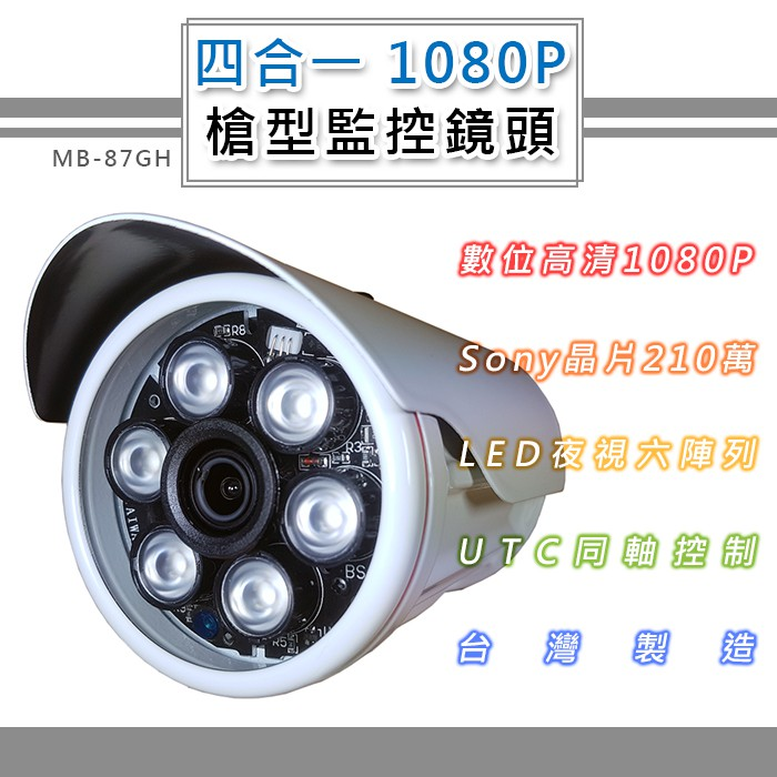 【4P四保】8路8鏡多合一1080P數位遠端監控DIY套組-含200萬畫素槍型監控鏡頭87GH